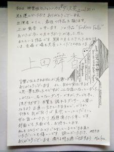 2019/09/14ダンス花公演、上田舞香からのことば