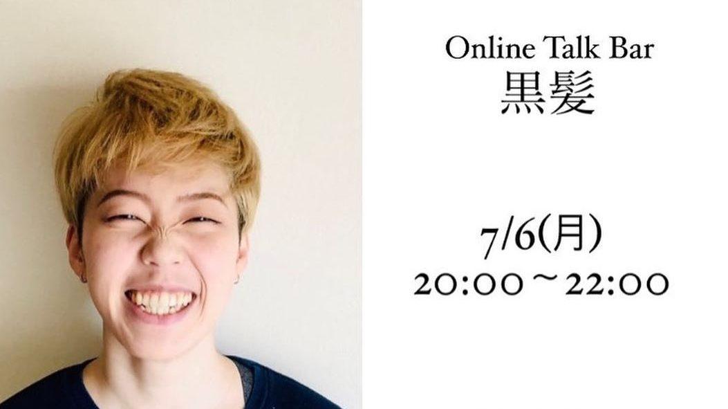 Online Talk Bar 黒髪2020/7/6メインゲスト上田舞香