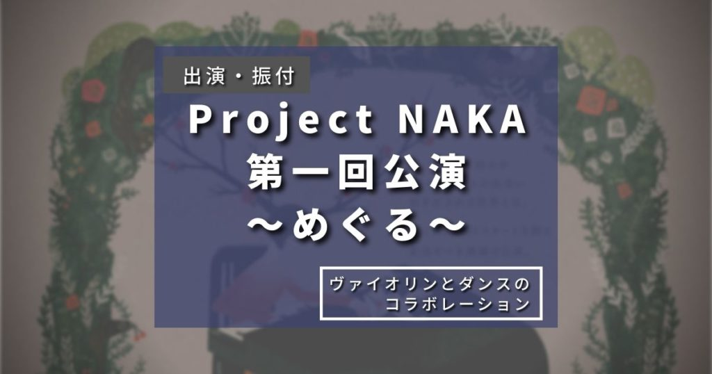 210128 Project NAKA 第一回公演 ~めぐる~ 出演・振付