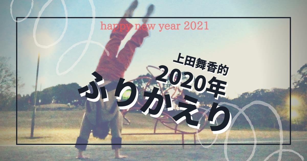 2021-01-11 2020年振り返り アイキャッチ