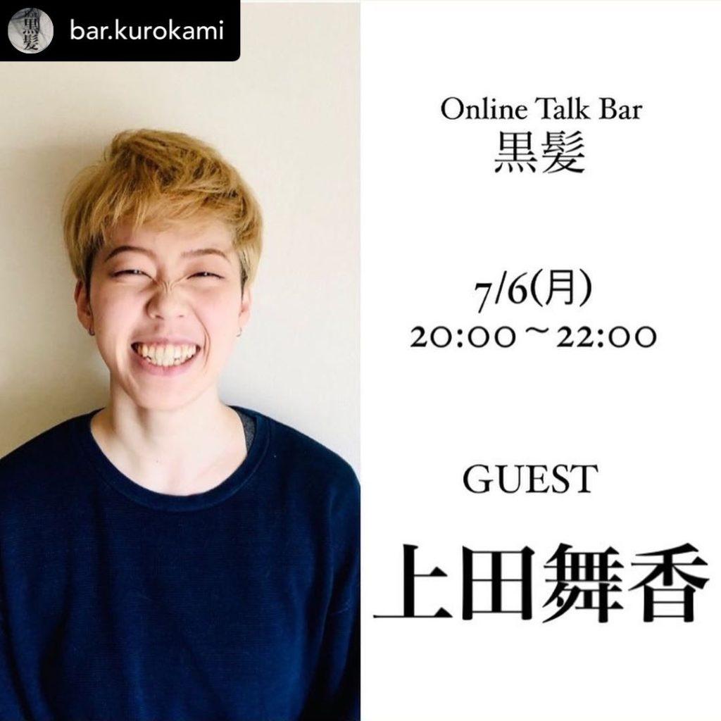 200706 Online Talk Bar 黒髪