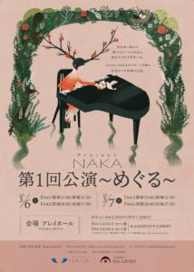 Project NAKAフライヤーおもて