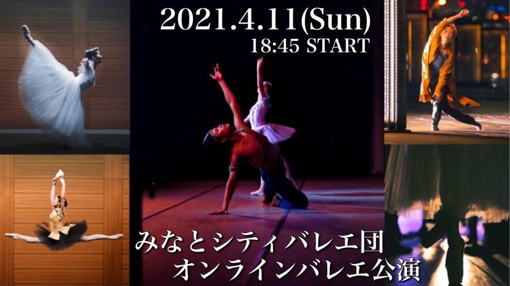 2021年4月11日オンラインバレエ公演