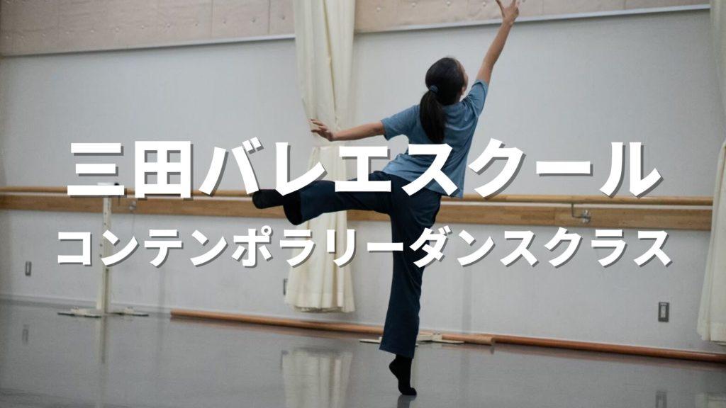 三田バレエスクール