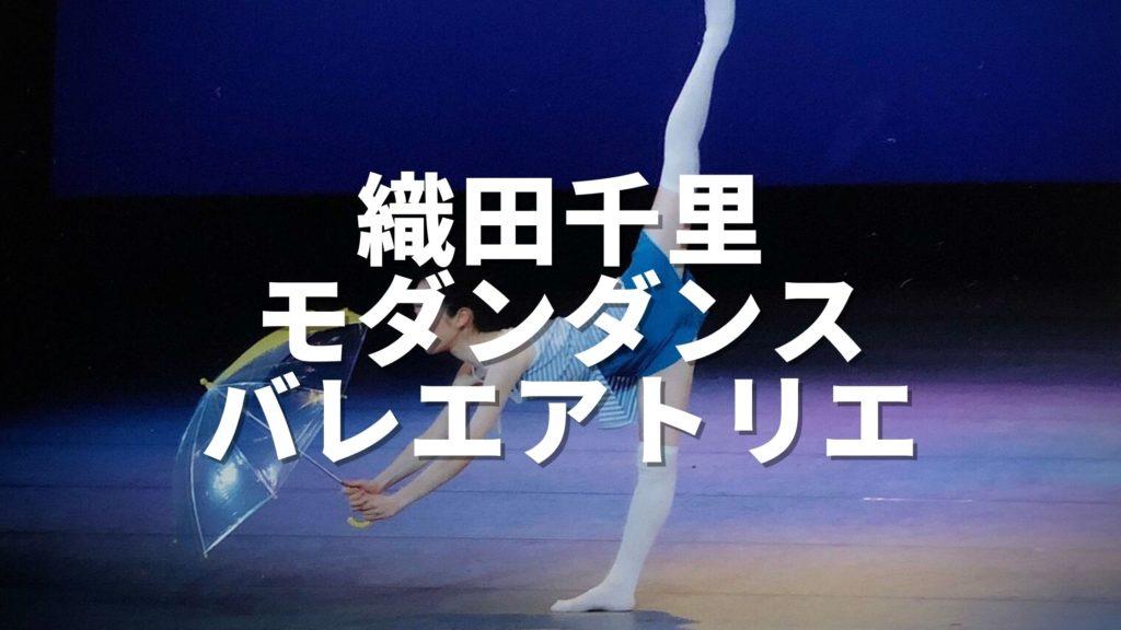 織田千里モダンダンス・バレエアトリエ