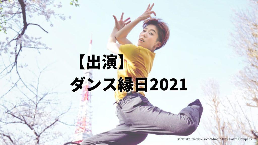 【出演】ダンス縁日2021