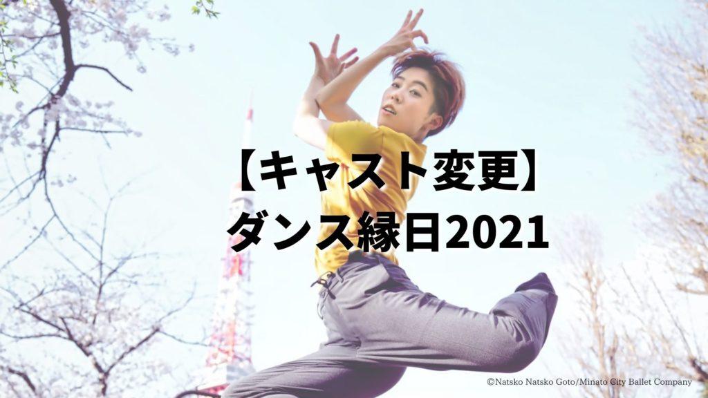【キャスト変更】ダンス縁日2021
